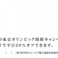 kisai_new_campaign_dm_2014_04-01
